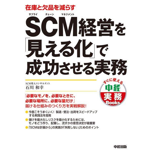 SCM経営を「見える化」で成功させる実務(KADOKAWA) [電子書籍]