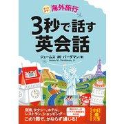 海外旅行 3秒で話す英会話(KADOKAWA / 中経出版) [電子書籍]