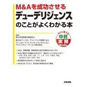 M&Aを成功させるデューデリジェンスのことがよくわかる本(KADOKAWA) [電子書籍]
