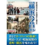 ワイド版 横浜今昔散歩(KADOKAWA) [電子書籍]