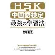 HSK・中国語検定 最強の学習法(KADOKAWA / 中経出版) [電子書籍]