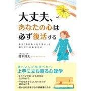 大丈夫、あなたの心は必ず復活する(KADOKAWA) [電子書籍]