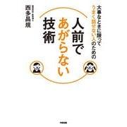 大事な時に限ってうまく話せない人のための 人前であがらない技術(KADOKAWA) [電子書籍]