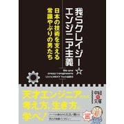 我らクレイジー☆エンジニア主義 日本の技術を支える常識やぶりの男たち(KADOKAWA) [電子書籍]