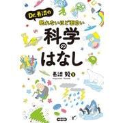 Dr.長沼の眠れないほど面白い科学のはなし(KADOKAWA) [電子書籍]