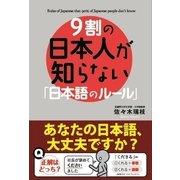 9割の日本人が知らない「日本語のルール」(KADOKAWA) [電子書籍]
