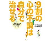 9割の心の不調は自分で治せる(KADOKAWA) [電子書籍]