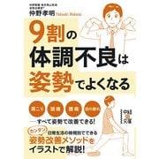 9割の体調不良は姿勢でよくなる(KADOKAWA) [電子書籍]