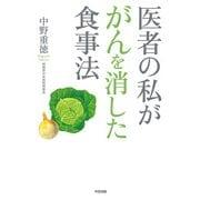 医者の私ががんを消した食事法(KADOKAWA) [電子書籍]