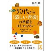 50代から「楽しい老後」の準備をはじめなさい(KADOKAWA) [電子書籍]