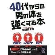 40代からの男の体を強くする本(KADOKAWA) [電子書籍]
