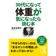 30代になって体重が気になったら読む本(KADOKAWA) [電子書籍]