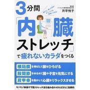 3分間「内臓ストレッチ」で疲れないカラダをつくる(KADOKAWA) [電子書籍]