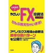 2013年度版 山本有花のやさしいFX投資法ぜんぶ教えちゃいます!(KADOKAWA) [電子書籍]