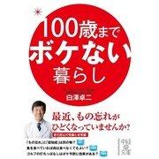 100歳までボケない暮らし(KADOKAWA) [電子書籍]