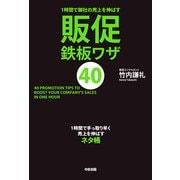 1時間で御社の売上を伸ばす 販促鉄板ワザ40(KADOKAWA) [電子書籍]
