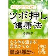 """1日3分""""即効""""ツボ押し健康法(KADOKAWA) [電子書籍]"""