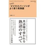 1日10分 ビジネスパーソンがよく使う英熟語(KADOKAWA) [電子書籍]