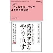1日10分 ビジネスパーソンがよく使う英文法(KADOKAWA) [電子書籍]