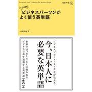 1日10分 ビジネスパーソンがよく使う英単語(KADOKAWA) [電子書籍]