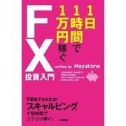 1日1時間で1万円稼ぐFX投資入門(KADOKAWA) [電子書籍]