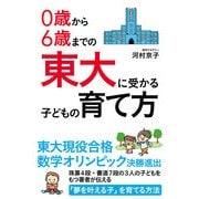 0歳から6歳までの 東大に受かる子どもの育て方(KADOKAWA) [電子書籍]
