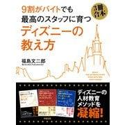 (3冊合本版)9割がバイトでも最高のスタッフに育つ ディズニーの教え方(KADOKAWA) [電子書籍]