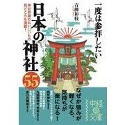 一度は参拝したい 日本の神社55(KADOKAWA) [電子書籍]