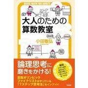 大人のための算数教室(KADOKAWA) [電子書籍]