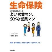 生命保険 あなたにとってよい営業マン、ダメな営業マン(KADOKAWA) [電子書籍]