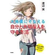 大地震にそなえる自分と大切な人を守る方法(KADOKAWA) [電子書籍]