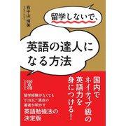 留学しないで、英語の達人になる方法(KADOKAWA) [電子書籍]