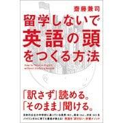 留学しないで「英語の頭」をつくる方法(KADOKAWA) [電子書籍]