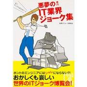 悪夢のIT業界ジョーク集(KADOKAWA) [電子書籍]