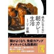病気にならない 朝カレー生活(KADOKAWA) [電子書籍]