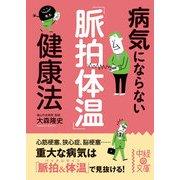 病気にならない「脈拍体温」健康法(KADOKAWA) [電子書籍]