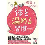 病気にならない体を温める習慣(KADOKAWA) [電子書籍]