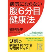病気にならない腹6分目健康法(KADOKAWA) [電子書籍]