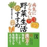 病気にならない野菜生活のすすめ(KADOKAWA) [電子書籍]