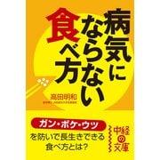 病気にならない食べ方(KADOKAWA) [電子書籍]