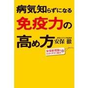 病気知らずになる免疫力の高め方(KADOKAWA) [電子書籍]