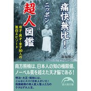 痛快無比!ニッポン超人図鑑(KADOKAWA) [電子書籍]
