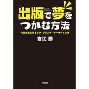 出版で夢をつかむ方法 人生を変えるブック・ブランド・マーケティング(KADOKAWA) [電子書籍]