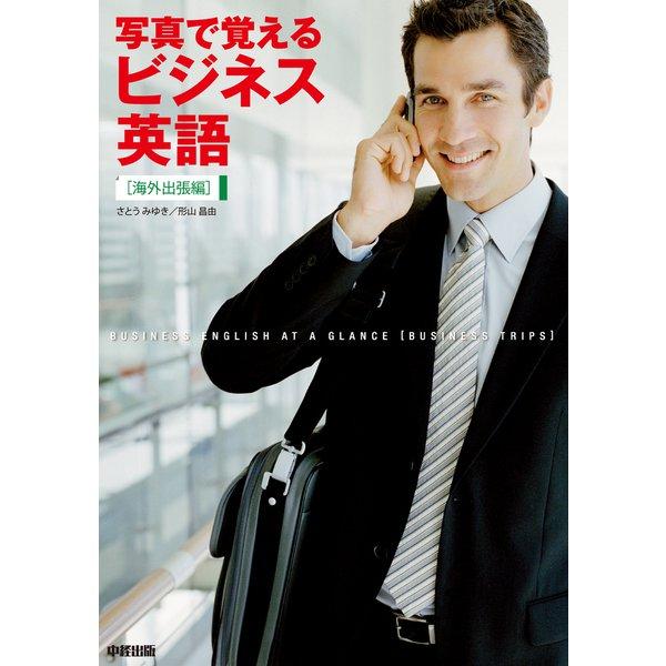 写真で覚えるビジネス英語(海外出張編)(KADOKAWA) [電子書籍]