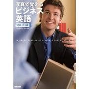 写真で覚えるビジネス英語(商談・交渉編)(KADOKAWA) [電子書籍]