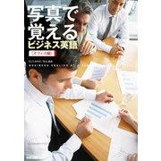 写真で覚えるビジネス英語(オフィス編)(KADOKAWA) [電子書籍]