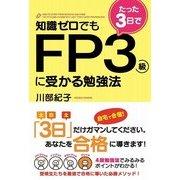 知識ゼロでもたった3日でFP3級に受かる勉強法(KADOKAWA) [電子書籍]