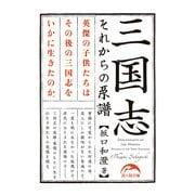 三国志 それからの系譜(KADOKAWA) [電子書籍]