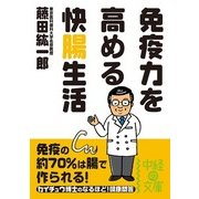 免疫力を高める 快腸生活(KADOKAWA) [電子書籍]