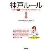 神戸ルール(KADOKAWA) [電子書籍]